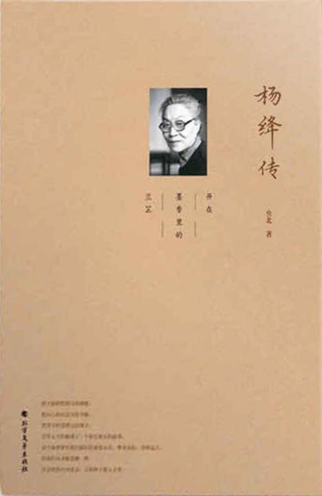 杨绛传(周年纪念经典版本)