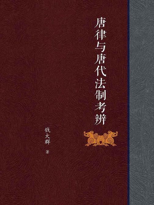 唐律与唐代法制考辨
