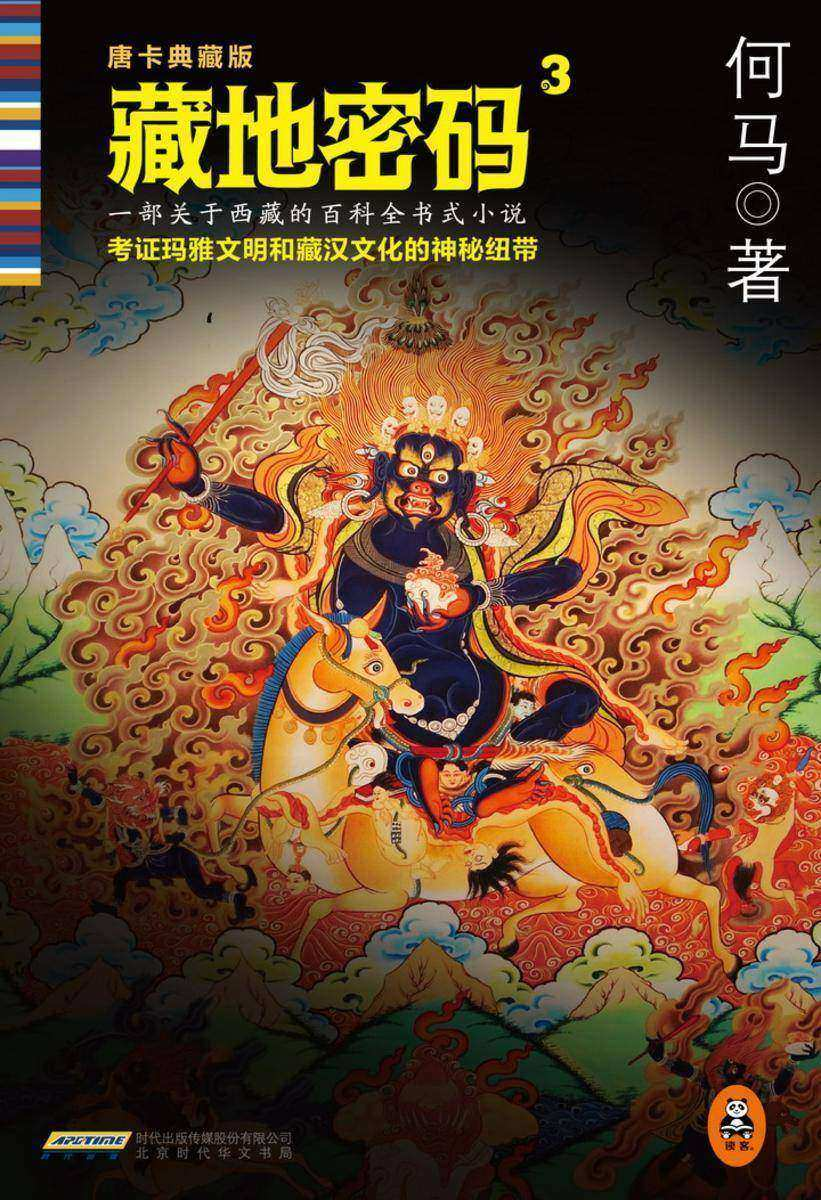 藏地密码3:考证藏汉文化与玛雅文明的神秘纽带