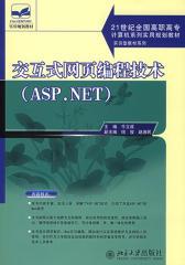 交互式网页编程技术(ASP.NET)(仅适用PC阅读)