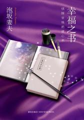 幸福之书(试读本)