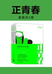 正青春(套装全三册)