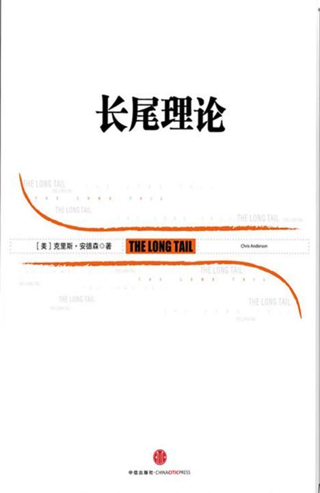 长尾理论(信经典系列)