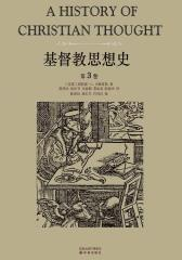 基督教思想史(第3卷)