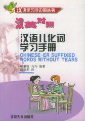 汉语儿化词学习手册(仅适用PC阅读)