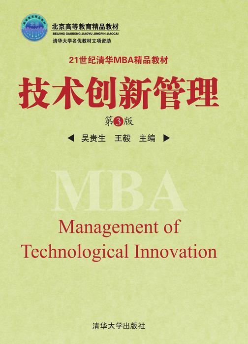 技术创新管理