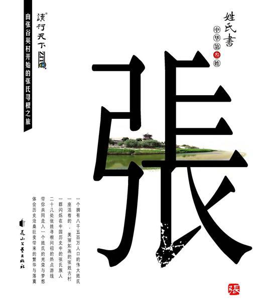 姓氏书·张氏(仅适用PC阅读)