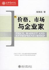 价格、市场与企业家(仅适用PC阅读)
