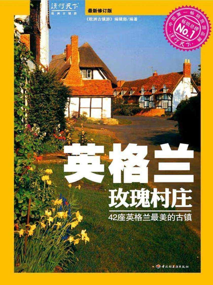 英格兰玫瑰村庄:42座英格兰 美的古镇(仅适用PC阅读)