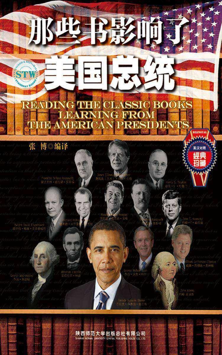 那些书影响了美国总统:英汉对照