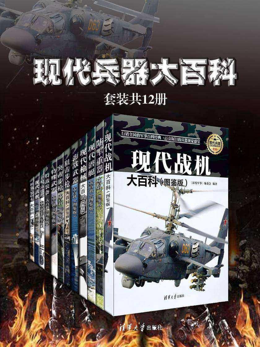 现代兵器大百科(大宝共12册)