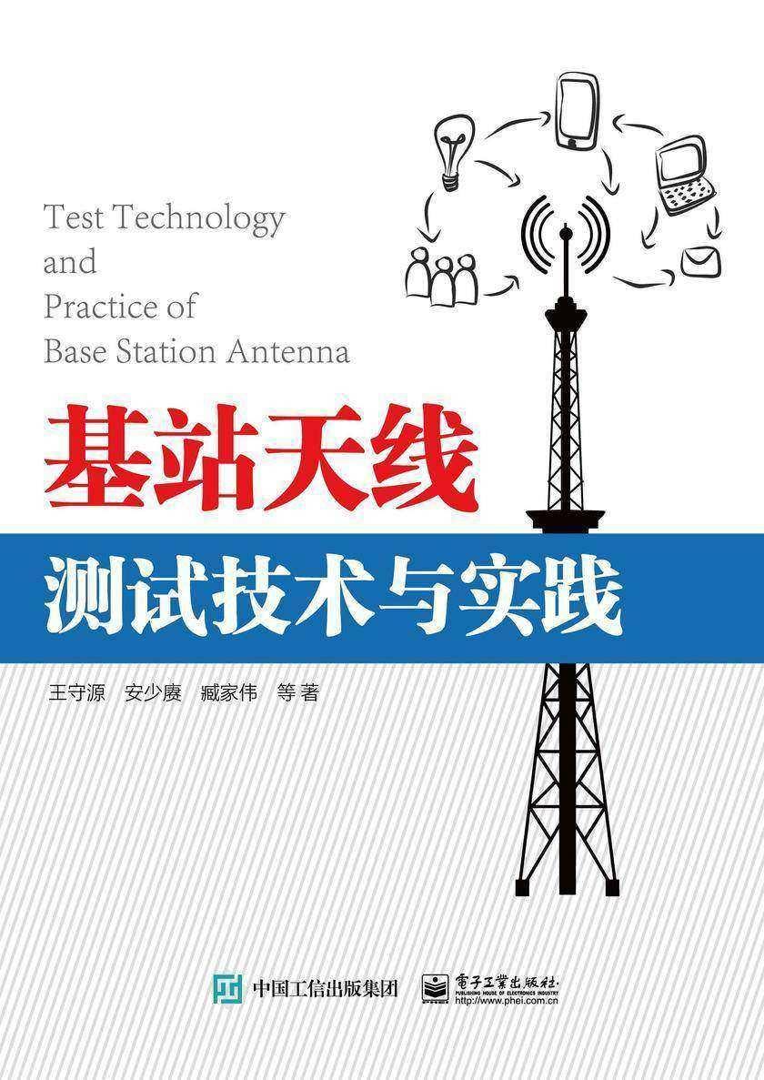基站天线测试技术与实践