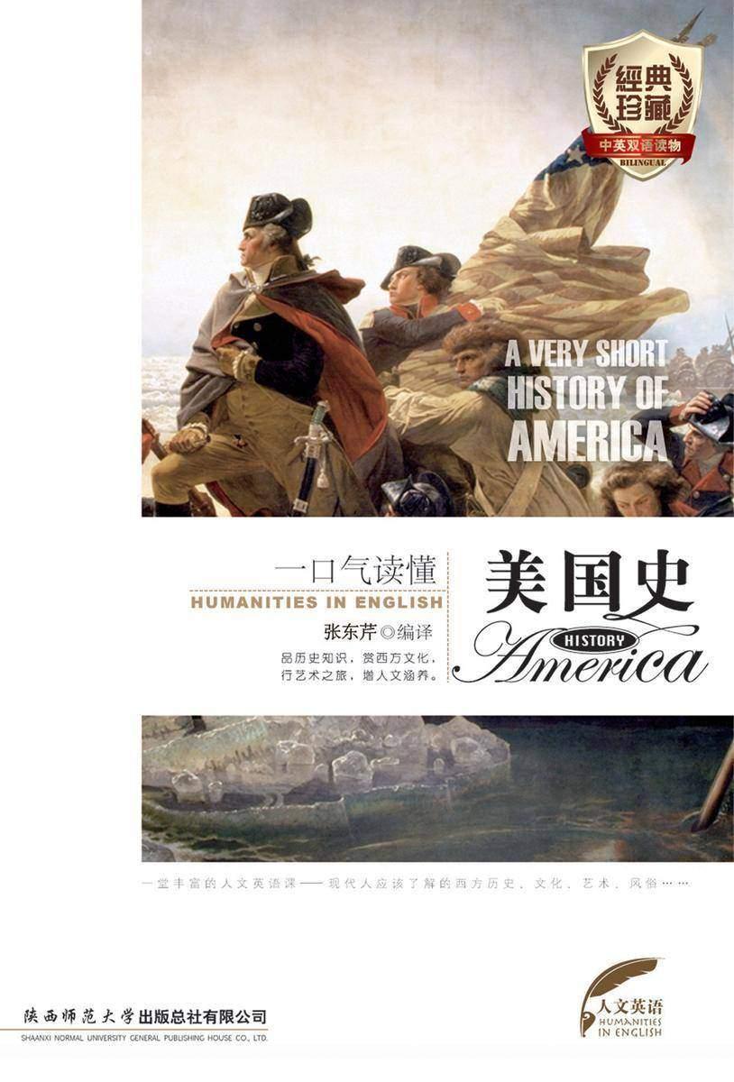 一口气读懂美国史(人文英语)
