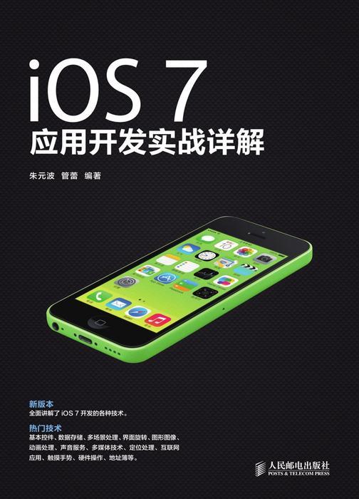iOS 7应用开发实战详解(不提供光盘内容)