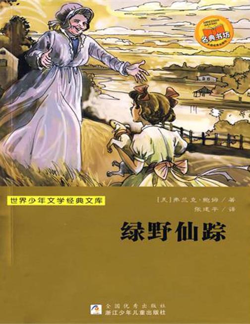 绿野仙踪(世界少年文学经典文库)