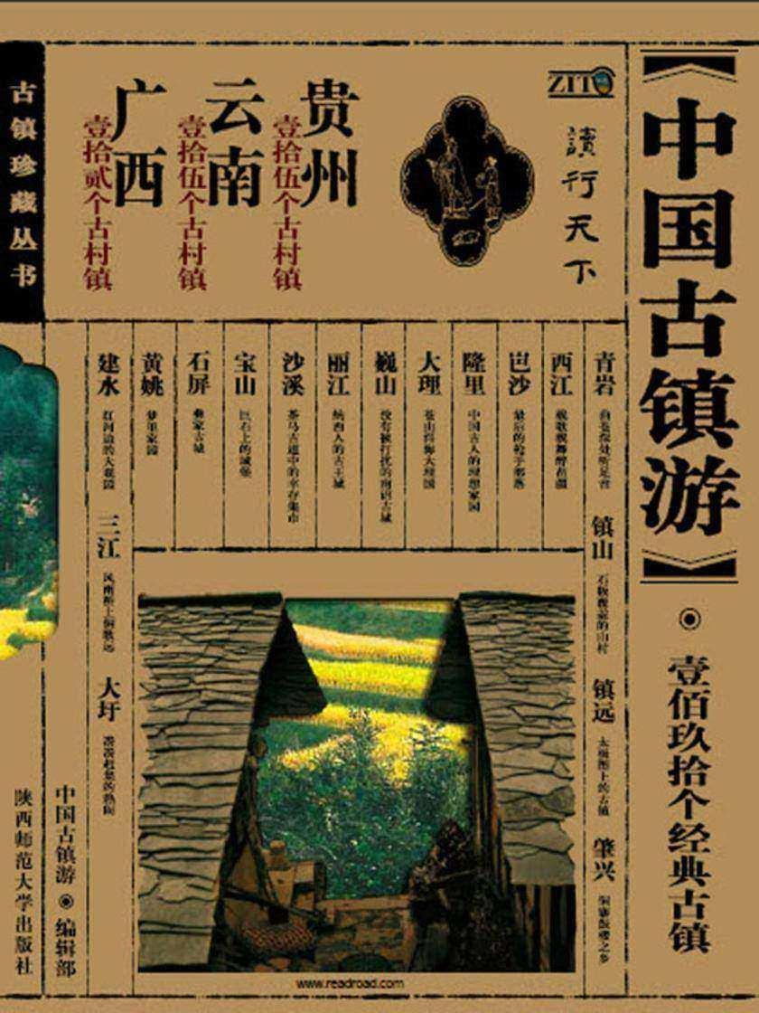 中国古镇游珍藏丛书.贵州、云南、广西分卷