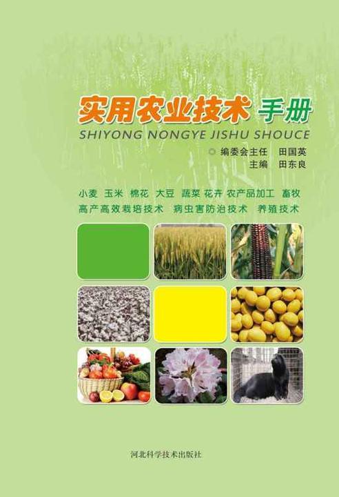 实用农业技术手册
