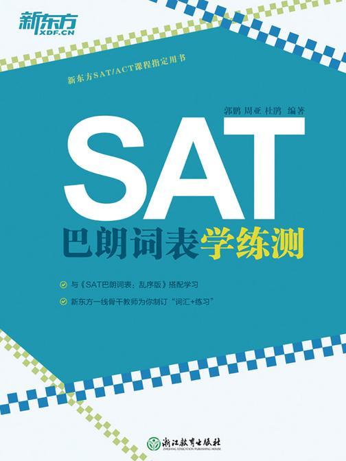 SAT巴朗词表学练测