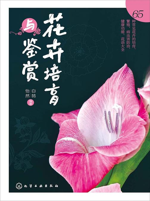 花卉培育与鉴赏