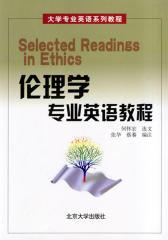 伦理学专业英语教程(仅适用PC阅读)