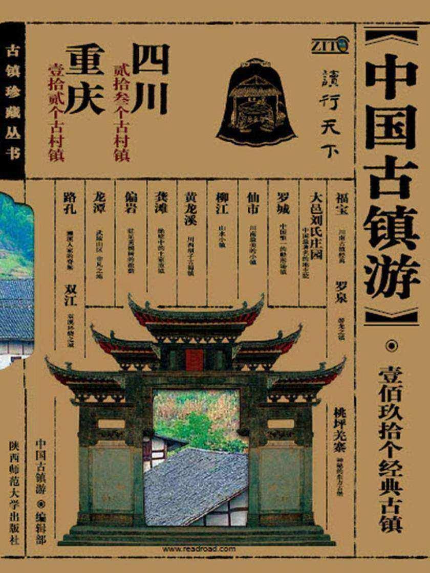 中国古镇游珍藏丛书.四川、重庆卷