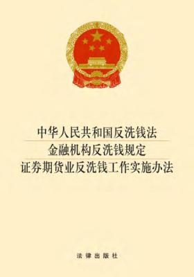 中华人民共和国反洗钱法·金融机构反洗钱规定·证券期货业反洗钱工作实施办法:2014版
