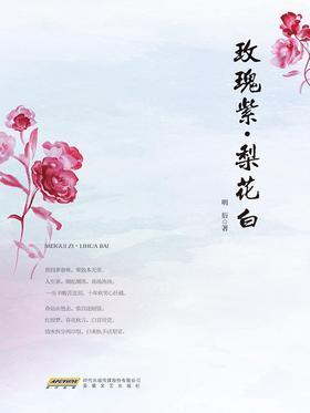 玫瑰紫.梨花白