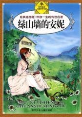 绿山墙的安妮(伴你一生的传世名著)