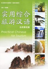 实用综合旅游汉语.自然景观篇(仅适用PC阅读)