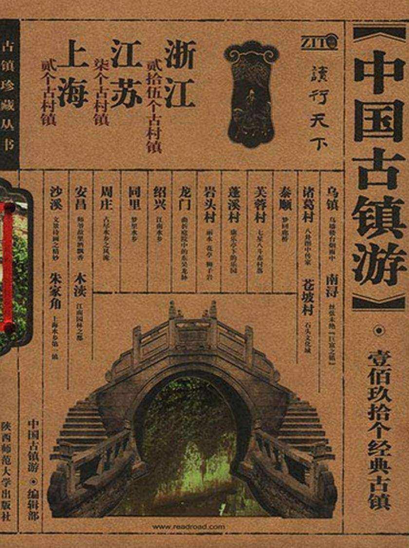 中国古镇游珍藏丛书.浙江、江苏、上海分卷(仅适用PC阅读)