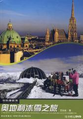 奥地利冰雪之旅(仅适用PC阅读)