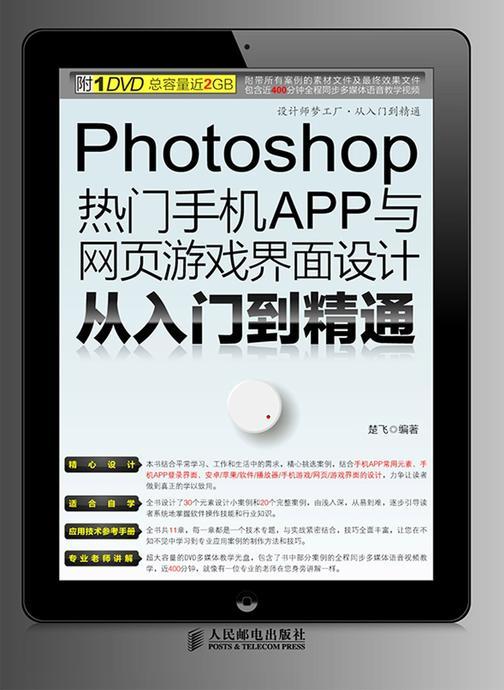 Photoshop热门手机APP与网页游戏界面设计从入门到精通(光盘内容另行下载,地址见书封底)