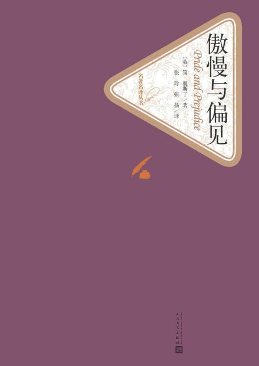 傲慢与偏见(经典影视剧世界原著,人文社全新版)(名著名译丛书)