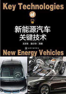 新能源汽车关键技术