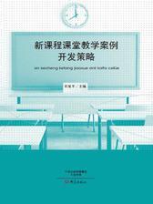 新课程课堂教学案例开发策略
