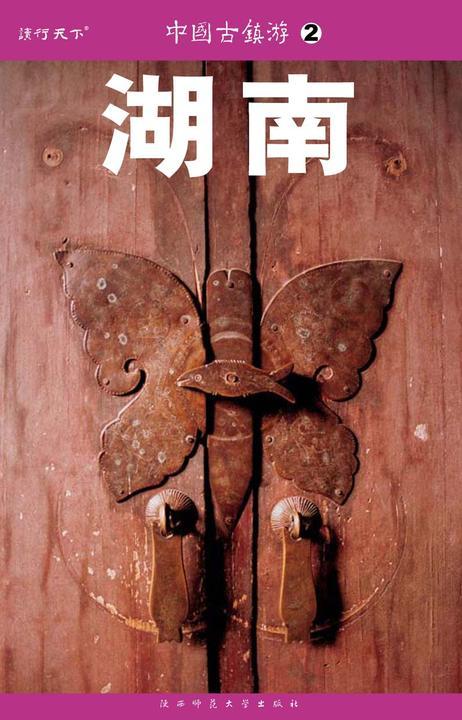 中国古镇游.湖南(仅适用PC阅读)
