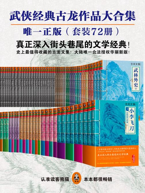 古龙经典作品集(套装共72册)