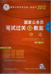 2012国家公务员笔试过关金教案:申论(第一册)(仅适用PC阅读)