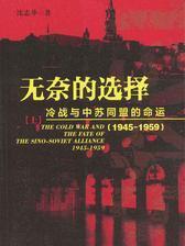 无奈的选择:冷战与中苏同盟的命运(1945-1959)(套装共2册)
