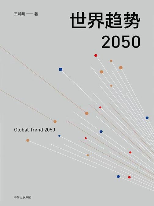 世界趋势2050