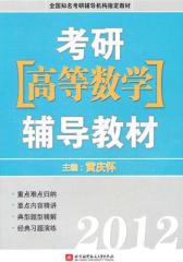 2012考研高等数学辅导教材(仅适用PC阅读)