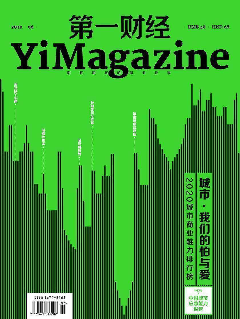 《第一财经》YiMagazine 城市·我们的怕与爱(电子杂志)