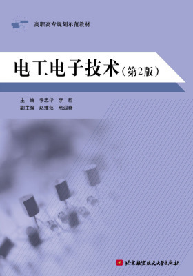 电工电子技术(仅适用PC阅读)