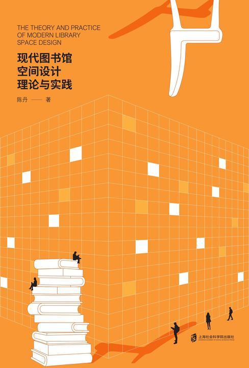 现代图书馆空间设计理论与实践