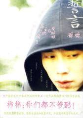 青少年无码与灰姑娘Ⅰ:誓言(中国  国际影响力的作家之一棉棉的作品)(试读本)