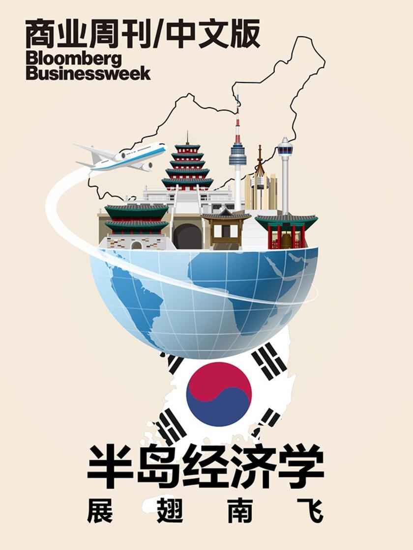 商业周刊中文版:半岛经济学:展翅南飞(电子杂志)