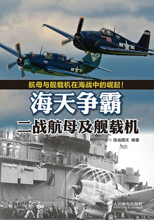 海天争霸:二战航母及舰载机