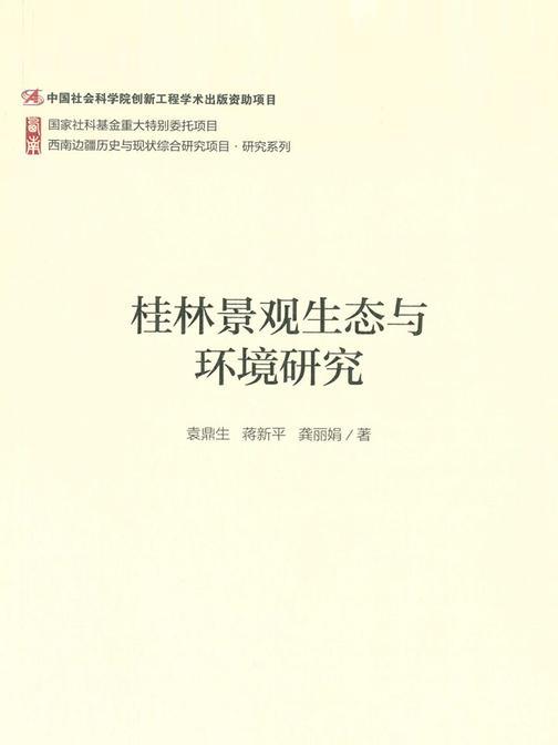 桂林景观生态与环境研究