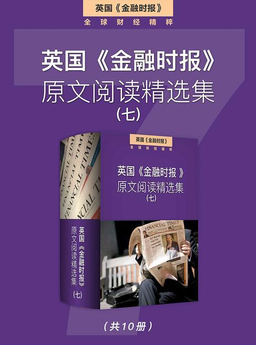英国《金融时报》原文阅读精选集(七)(电子杂志)
