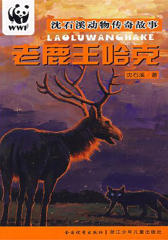 老鹿王哈克(沈石溪动物传奇故事)
